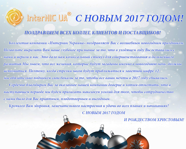 Поздравления украина новый 2017